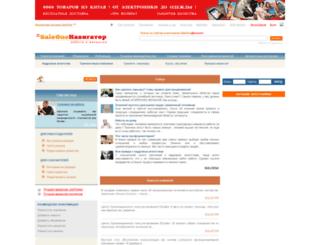 job.saleone.ru screenshot