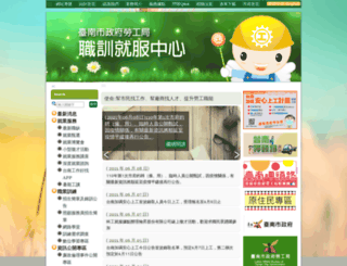 job.tainan.gov.tw screenshot