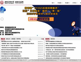 job.xidian.edu.cn screenshot