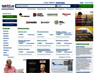 job50.ru screenshot