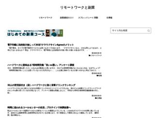jobcal.biz screenshot