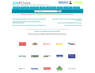 jobchase.ru screenshot