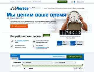 jobhoreca.ru screenshot