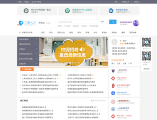 jobmd.cn screenshot