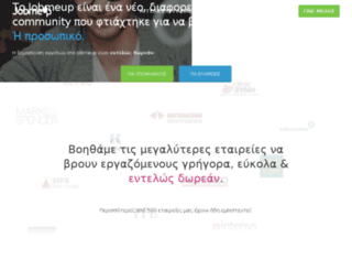 jobmeup.gr screenshot