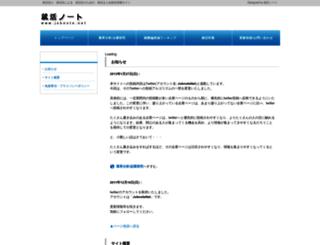 jobnote.net screenshot