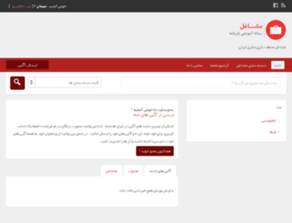 jobs.bazinameh.org screenshot