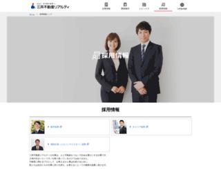 jobs.rehouse.jp screenshot