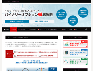 jobsa.jp screenshot