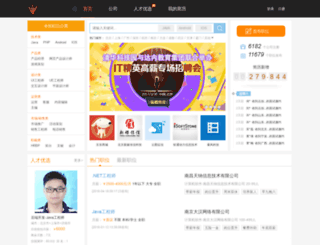 jobshow.cn screenshot