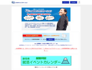 jobsta.resv.jp screenshot