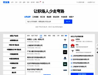 jobui.com screenshot