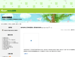 joejoyce.mysinablog.com screenshot