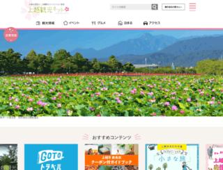 joetsu-kanko.net screenshot