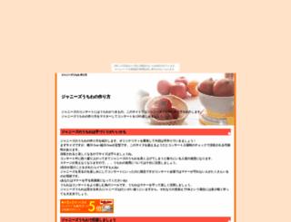 johnneysuchiwa.ikidane.com screenshot