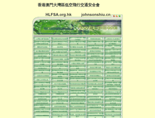 johnsonshiu.cn screenshot