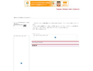 joho5.biz screenshot