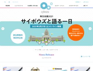 join.cybozu.co.jp screenshot