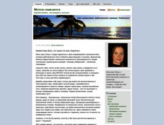 joinworldventures.wordpress.com screenshot