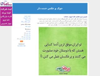 jokebest.blogfa.com screenshot