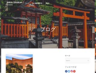 jokin-shukan.jp screenshot
