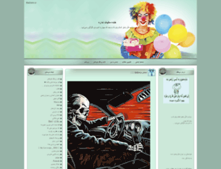 jokkhand.blogfa.com screenshot