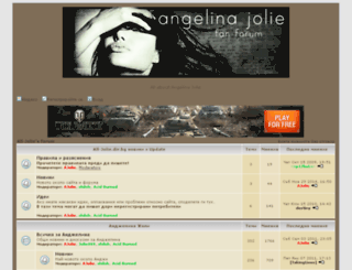jolie-forum.allgoo.net screenshot