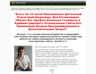 joomla-admin.alex-kurteev.ru screenshot