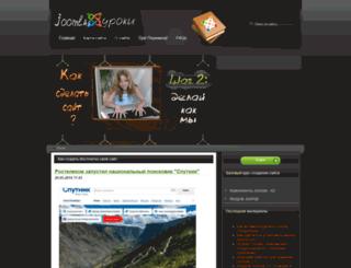 joomlalessons.ru screenshot