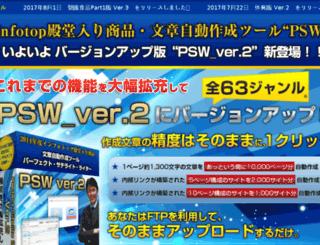 jouho.jp screenshot