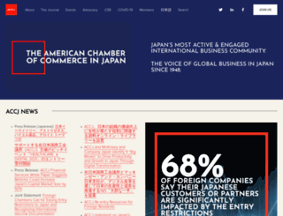 journal.accj.or.jp screenshot
