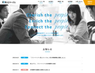 journal.co.jp screenshot