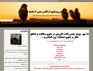 jouybari.blogfa.com screenshot