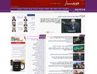 jouybarnews.com screenshot
