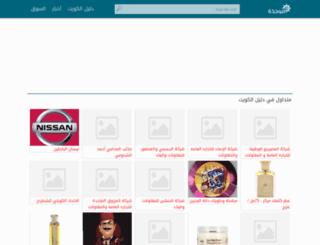 jowlat.com screenshot