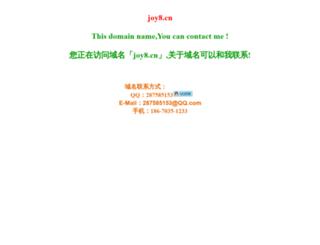 joy8.cn screenshot
