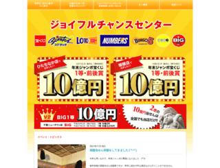 joyful-chancecenter.fashion-cruise.jp screenshot