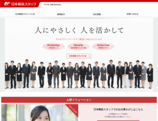 jp-staff.jp screenshot
