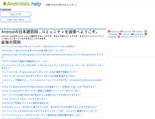 jp.androids.help screenshot