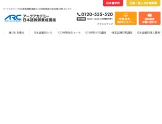 jp.arc-academy.net screenshot