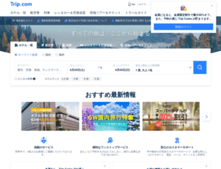 jp.ctrip.com screenshot