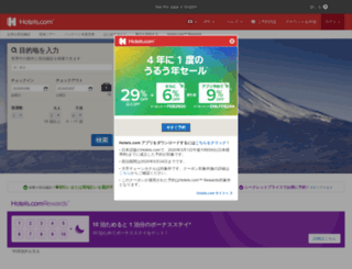 jp.hotels.com screenshot