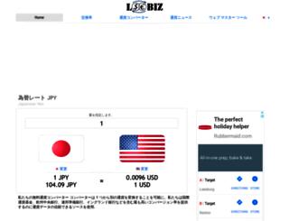 jp.loobiz.com screenshot