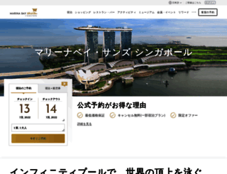 jp.marinabaysands.com screenshot