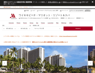 jp.marriottwaikiki.com screenshot