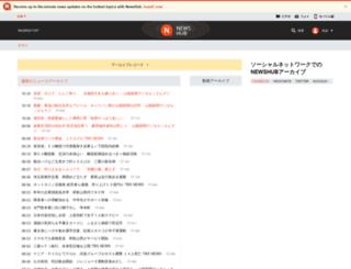jp.newshub.org screenshot
