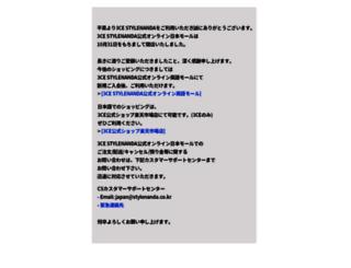 jp.stylenanda.com screenshot
