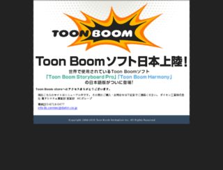 jp.toonboom.com screenshot