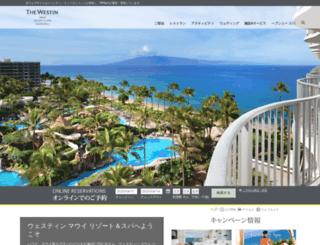 jp.westinmaui.com screenshot