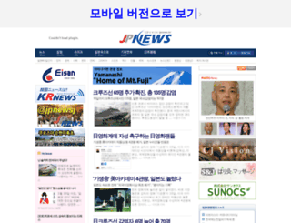 jpnews.kr screenshot
